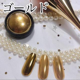 ミラーパウダー  ゴールド(ネイル用品)