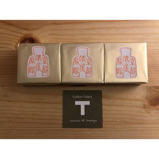 花王 - 京都俵屋旅館 石鹸3個セット