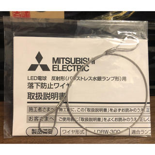ミツビシデンキ(三菱電機)のLDRW-300 LEDアイランプ用(バラストレス水銀ランプ形)落下防止ワイヤ(蛍光灯/電球)
