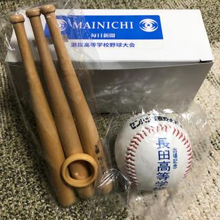 センバツ高校野球大会 第88回 長田高校 ボール