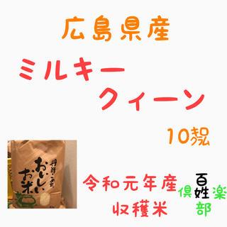 ミルキークィーン 農家直送 いちゃ様専用(米/穀物)