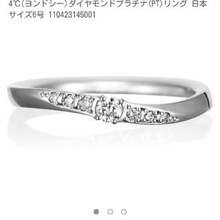 4℃ - 超美品 6号 4℃ カーブライン ダイヤモンドリング Pt950  エタニティ風