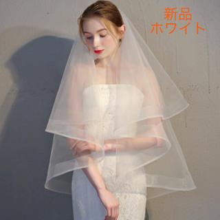 ウエディングベール  ウエディングドレス 結婚式 ヘッドドレス 新品 ホワイト(ヘッドドレス/ドレス)