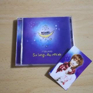 エフティーアイランド(FTISLAND)のFTISLAND「So Long, Au revoir」(K-POP/アジア)