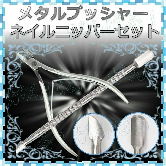 ネイル ニッパー プッシャー つめきり 新品 ネイルケア 甘皮処理 2点セット コスメ/美容のネイル(ネイルケア)の商品写真