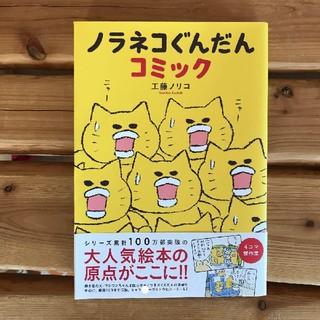 白泉社 - ノラネコぐんだんコミック