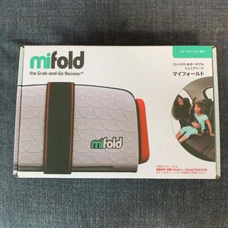 マイフォールド mifold ジュニアシート チャイルドシート(自動車用チャイルドシート本体)