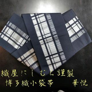 博多織小袋帯 西村織物謹製 新品