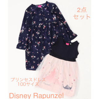 ディズニー(Disney)のディズニープリンセス♡ラプンツェルシャツワンピ&チュールスカートドレス2点100(ドレス/フォーマル)