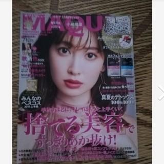 タカラジマシャ(宝島社)のMAQUIA 2019年9月号 マキア 小嶋陽菜(美容)