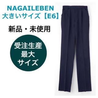 ナガイレーベン(NAGAILEBEN)のナガイレーベン 制服 パンツ ズボン 大きいサイズ(その他)