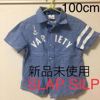 ブランシェス(Branshes)の半袖シャツ 男の子 100(Tシャツ/カットソー)
