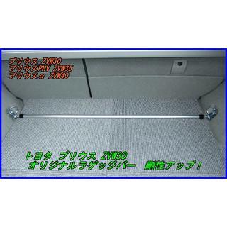 トヨタ プリウス 30(ZVW)・プリウスα オリジナルラゲッジバー 剛性UP!
