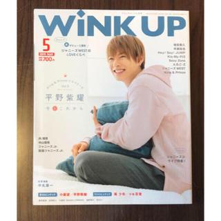 Johnny's - wink up  表紙 平野紫耀