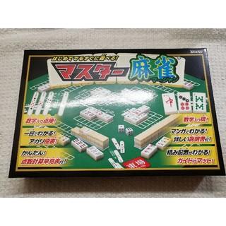 マスター麻雀 マージャン ボードゲームマスターマージャン(麻雀)