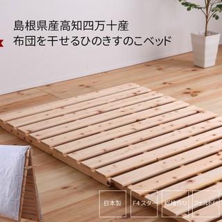 【新品未開封SALE】布団が干せるすのこベッド シングル(すのこベッド)