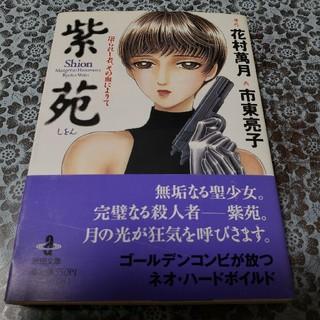 アキタショテン(秋田書店)の紫苑 : 屠られし者、その血によりて(少女漫画)