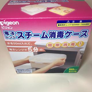 ピジョン(Pigeon)の電子レンジスチーム消毒ケース(哺乳ビン用消毒/衛生ケース)