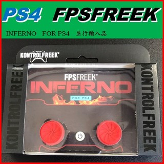 FPS フリーク INFERNO(その他)