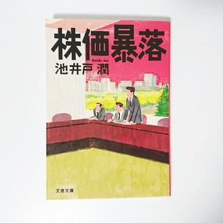 ブンゲイシュンジュウ(文藝春秋)の【文庫本】株価暴落(文学/小説)