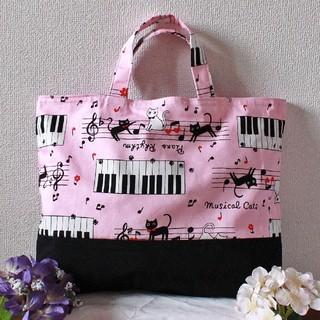 レッスンバッグ♪ハンドメイド♪ ねことピアノ♪ピンク(バッグ/レッスンバッグ)