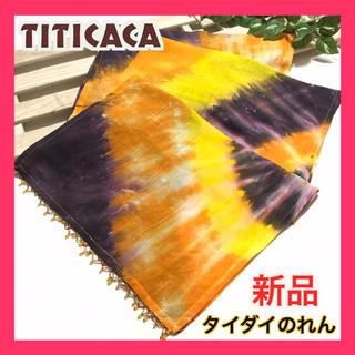 チチカカ(titicaca)の新品 チチカカ TITICACA タイダイのれん エスニック 暖簾(のれん)