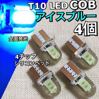 ○アイスブルー○T10 LED-COBシリコン(全面発光)×4チップ 【4個】(汎用パーツ)