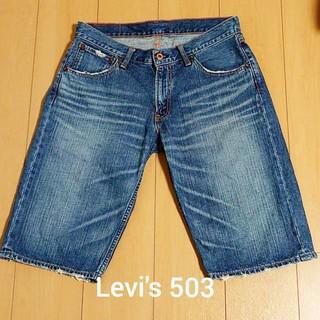 リーバイス(Levi's)のLevi's◇503ダメージデニムハーフパンツ(ショートパンツ)