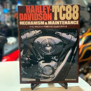 ハーレーダビッドソン(Harley Davidson)のハーレーTC88メカニズム&メンテナンス+2005MODELオーナーズマニュアル(カタログ/マニュアル)