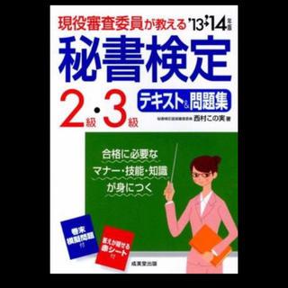 現役審査委員が教える秘書検定2級・3級テキスト&問題集 '13→'14年版(資格/検定)