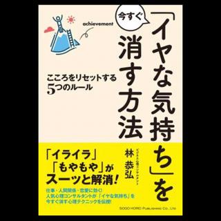 【新品】「イヤな気持ち」を今すぐ消す方法(ノンフィクション/教養)