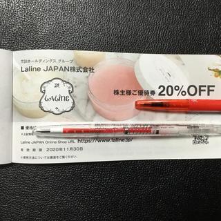 ラリン(Laline)のLaline JAPAN オンラインショップ 20%OFF TSI株主優待 7枚(ショッピング)