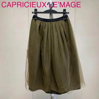 カプリシューレマージュ(CAPRICIEUX LE'MAGE)の【SALE】カプリシューレマージュ リバーシブルスカート(ひざ丈スカート)