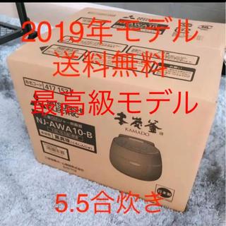 三菱電機 - 三菱 IHジャー炊飯器5.5合炊き 本炭釜  新品未使用 NJ-AWA10-B