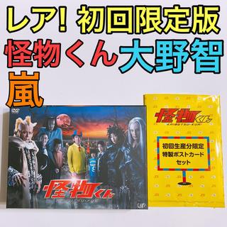 アラシ(嵐)のレア! 怪物くん DVD-BOX 初回限定盤 美品! 嵐 大野智 松岡昌宏(TVドラマ)