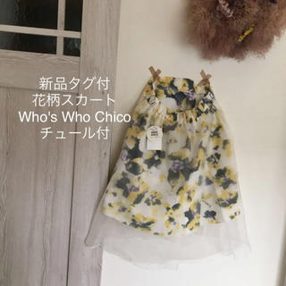 who's who Chico - 新品タグ付★チュール付き花柄スカート  Who's Who Chico