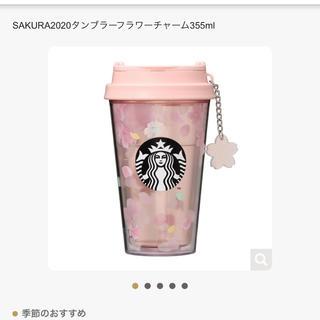 Starbucks Coffee - 未使用 スターバックス タンブラー さくら2020