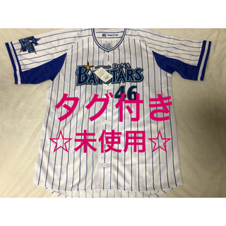 横浜DeNAベイスターズ - 横浜DeNAベイスターズ 田中健二朗選手 ユニフォーム