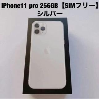 iPhone - iPhone11 Pro 256GB シルバー 極美品【SIMフリー】