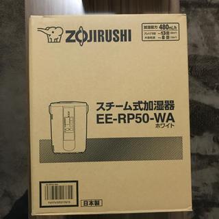 ゾウジルシ(象印)の象印 スチーム式加湿器 EE-RP50-WA(加湿器/除湿機)