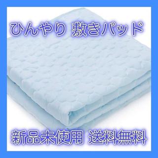 【新品】【快適】ひんやり 敷きパッド 抗菌防臭加工 丸洗いOK(その他)