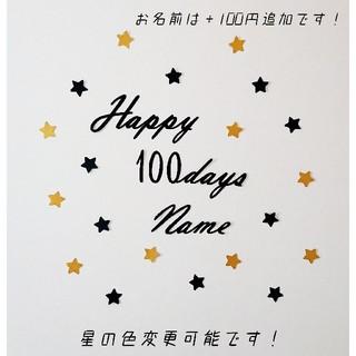 【maarimoo様専用】お食い初め 百日祝い レターバナー お誕生日 飾り(お食い初め用品)