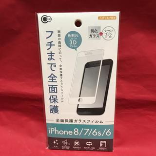 iPhone8/7/6s/6 フチまで全面保護ガラスフィルム white