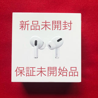 アップル(Apple)のApple AirPods Pro MWP22J/A 新品未開封(ヘッドフォン/イヤフォン)