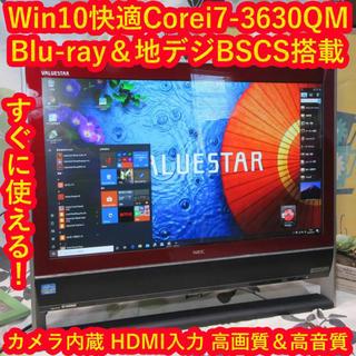NEC - Win10高速i7-3630QM/地BSCS/ブルーレイ/メ8/HD3T/カメラ