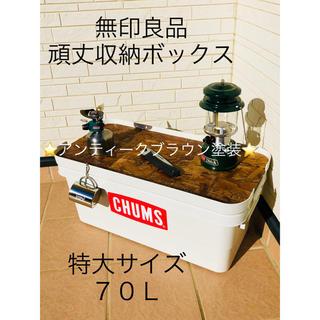 ムジルシリョウヒン(MUJI (無印良品))の無印良品 頑丈収納ボックス用天板【特大サイズ】アンティーク(テーブル/チェア)