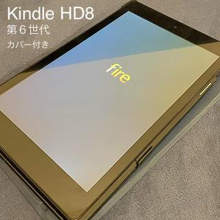 アンドロイド(ANDROID)のKindle Fire HD 8 32GB 第6世代(ケース付き)(電子ブックリーダー)