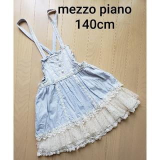 mezzo piano - メゾピアノエプロン風ワンピース140cm