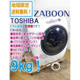 東芝 - 東芝 人気モデル ドラム式洗濯乾燥機 ZABOON