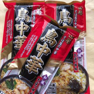 山形ご当地名物 鳥中華3 袋(麺類)